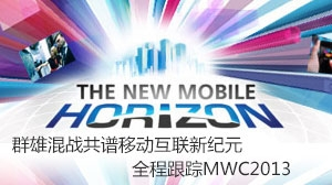 群雄混战共谱移动互联新纪元 全程跟踪MWC2013