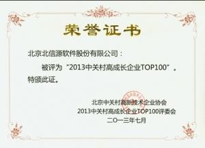 北信源再次荣登TOP成长企业榜单