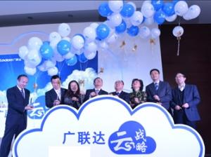 广联达发布云战略 启动千万基金奖励机制