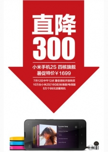 小米手机开启暑期促销 16G版2S降至1699元