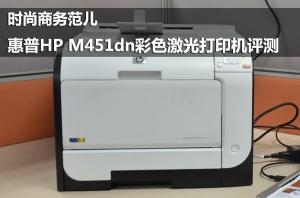 时尚商务范儿 惠普HP M451dn彩色激打评测