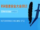直击RSA信息安全大会2012