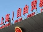 上海国际能源交易中心落户上海自贸试验区