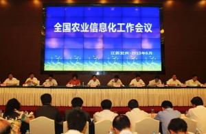农业部信息化会议确定五方面工作重点