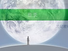【一茹记往】云酿新思想 移动温暖世界