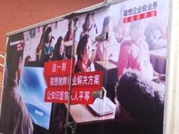 联想教育实现中国梦 知识面前人人平等