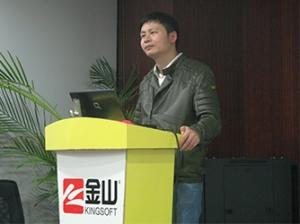 金山云CTO杨钢:企业网盘安全从6方面入手