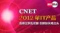 CNET IT产品盘点:选择过多乱花眼 创新缺失难出头