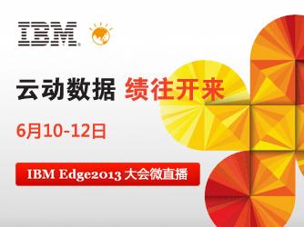 IBM 云动数据 绩往开来直播专题