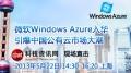 CNET现场直击微软Windows Azure落地中国