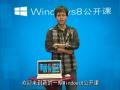 Windows 8公開課第六十九期:Excel2013切換鼠標操作與觸摸操作