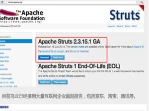Struts 2高危漏洞致7成大型网站成肉鸡