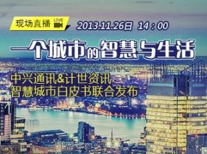 中兴通讯&计世资讯――智慧城市白皮书联合发布