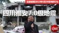 心系雅安地震灾区人民 科技企业在行动