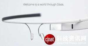 一学生为还贷款 欲拍卖谷歌眼镜遭打压
