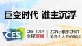 CES2014现场精彩微直播