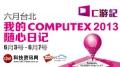 六月台北 我的Computex2013随心日记