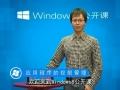 Windows 8公开课第二十八期:应用程序的权限管理