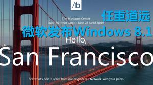 任重道远 微软发布Windows 8.1预览版