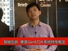 智能创新 惠普ProLiant Gen8刀片系统特性详解