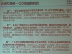 京东方姜宇:企业CIO在IT价值上面临三大挑战