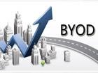 BYOD来袭:企业如何建立移动安全策略