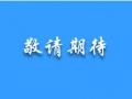 您看好公有云在中国的发展吗?