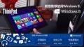 让你的业务移动起来 ThinkPad Tablet 2激发无限商务价值