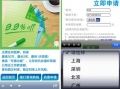 """【营销案例】渣打银行:LBS广告推个人信贷产品 缓解""""现贷派""""压力"""