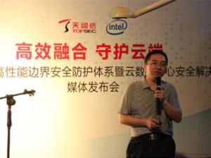 天融信携手英特尔发布云数据中心边界防护解决方案