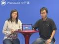 Windows 8公开课第十六期:用应用商店装程序