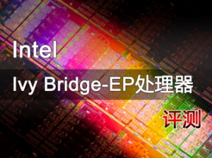 Intel Ivy Bridge-EP处理器评测