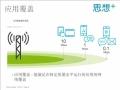 愛立信提出應用覆蓋理念:網絡質量決定用戶體驗