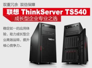 联想ThinkServer TS540  成长型企业专业之选