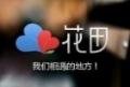 【营销案例】大数据门前:网易花田如何为宅男定制爱情