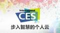 步入智慧的个人云 ZDNet联手CNET打造CES2013第一现场