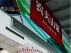 农夫山泉CIO胡健:移动营销支撑业务快速发展