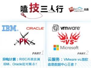 嗑技三人行:两巨头续热RISC  VMware欲包抄微软