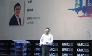 UC优视CEO俞永福:把变量进行到底 不会被收购