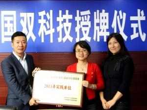 国双入选中关村专利审查员实践基地单位