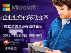 微软全球企业移动创新日