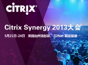 Citrix Synergy 2013大会ZDNet现场报道
