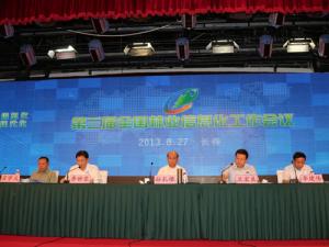 中国林业数据云正式启动
