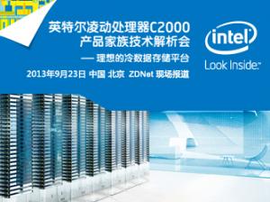 冷数据处理平台 英特尔凌动C2000产品技术解析会