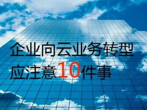 企业向云业务转型应注意10件事