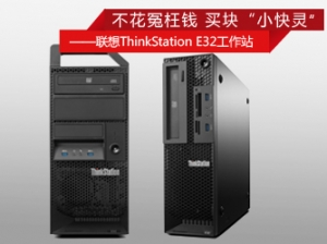 "ThinkStation E32―""小快灵""的工作站"