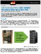 Dell PowerEdge VRTX解决远程办公室和小型办公室IT需求
