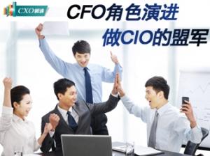 【CXO解读】CFO角色演进:做CIO的盟军