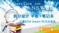 QA:拆分设计 三星ATIV Smart PC