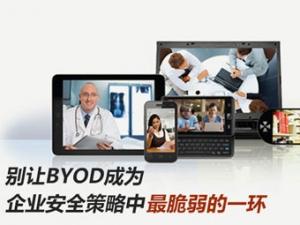 别让BYOD成为企业安全策略中最脆弱的一环